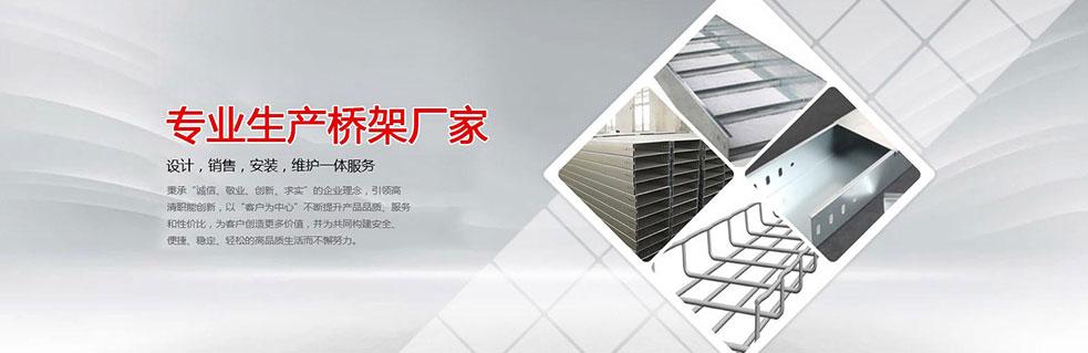 专业电缆桥架制造商